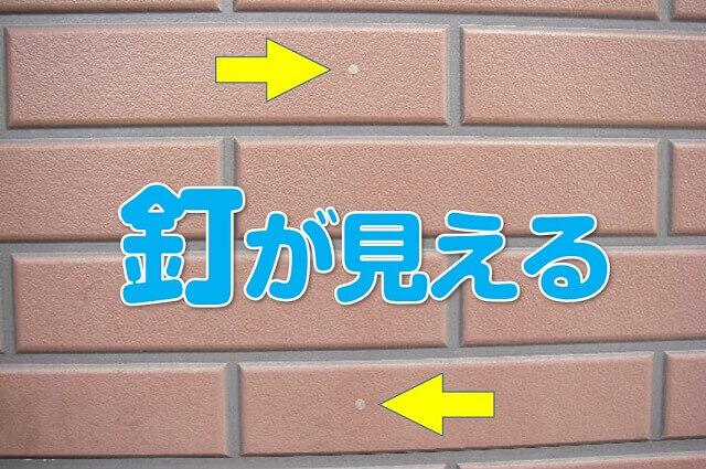 外壁サイディングの厚み比較とおすすめは?!